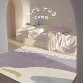 地毯北歐現代簡約臥室床邊客廳墊線條少女地墊抽象【白嶼家居】