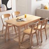 北歐實木餐桌椅組合現代簡約小戶型家用全實木餐桌長方形簡易飯桌 開春特惠 YTL