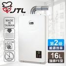 喜特麗 熱水器 16L數位恆溫銅水箱強制排氣熱水器 桶裝瓦斯適用JT-H1622 (原廠技師到府安裝)