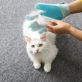 擼貓手套擼毛貓梳子貓毛梳寵物除毛去浮毛神器貓咪掉毛梳毛刷按摩七夕1元88折爆殺價