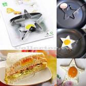 不銹鋼五角星形煎蛋器 星星煎蛋器 煎蛋模具