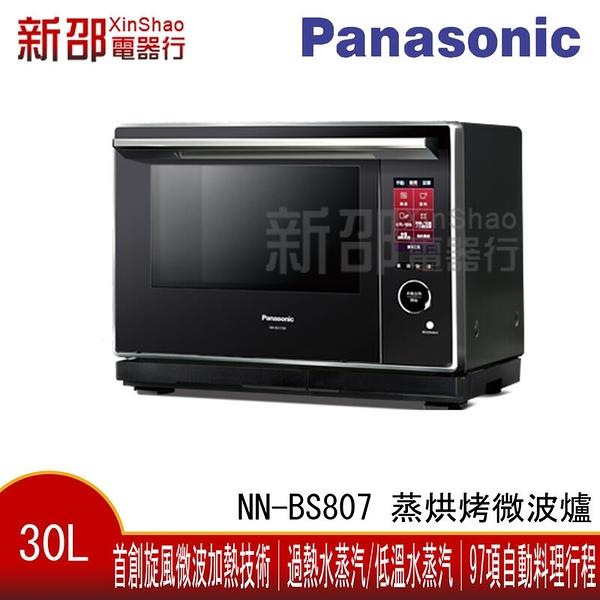 *新家電錧*【Panasonic國際NN-BS1700】30L蒸烘烤微波爐
