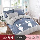 Artis台灣製 - 單人床包+枕套一入【迷你兔】雪紡棉磨毛加工處理 親膚柔軟