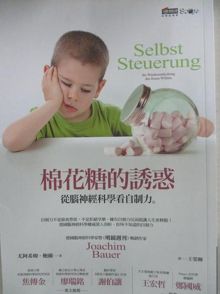 【書寶二手書T3/科學_IRK】棉花糖的誘惑:從腦神經科學看自制力_尤阿希姆.鮑爾,  王榮輝