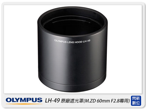 OLYMPUS LH-49 原廠 遮光罩(LH49,M.ZD 60mm F2.8用,元佑公司貨)【免運費】現貨!