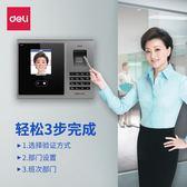 3749人臉考勤機彩屏指紋式刷臉面部識別打卡機簽到機全國聯保 新年免運特惠