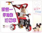 麗嬰兒童玩具館~馬克文生 四合一多功能三輪車/助步車/三輪腳踏車/手推車