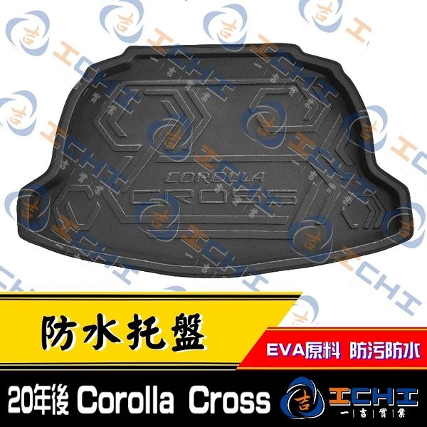 【一吉】Corolla Cross防水托盤 /EVA材質/ cross防水托盤 cross托盤 cross後車廂墊 cross車廂墊 corolla托盤