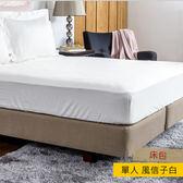HOLA 托斯卡素色純棉床包單人風信子白