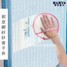 生活雜貨 媽媽幫手 廚房 居家 紗窗清潔 手套 二色 寶貝童衣
