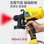 電動噴漆槍家用油漆涂料乳膠漆噴漆機小型噴涂機噴漆工具噴壺噴槍 快速出貨