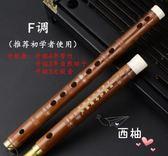 銀卡笛子初學成人零基礎F調兒童男女入門橫笛G調高檔竹笛樂器 聖誕交換禮物xw