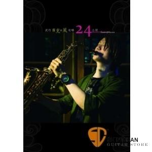 (樂譜+CD)(簡譜) 黃文龍 /  流行薩克斯風攻略24小時