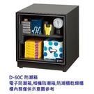 新風尚潮流 防潮家 電子防潮箱 【D-60C-1】 五年免費維修 完整版 濕度可調整 強化鋼