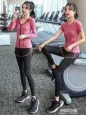 瑜伽服運動套裝女夏秋季寬松網紅健身服健身房專業跑步速干瑜珈服 朵拉朵衣櫥