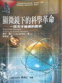 【書寶二手書T1/科學_NJT】顯微鏡下的科學革命-一段天才縱橫的歷史_麗莎‧賈汀