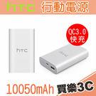 HTC QC 3.0 快充行動電源 BB G1000 (Type C 輸入充電孔) 黑色/白色隨機出貨,5-6V--3A輸出