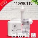 110V伏款果汁機家用美國加拿大台灣日本榨汁機  自由角落