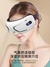 眼部按摩器 奧克斯護眼儀眼部按摩儀器緩解疲勞眼睛去眼罩熱敷神器 宜品居家