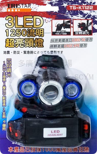 1250流明旋轉調焦3LED頭燈 (四段調光) 【多廣角特賣廣場】