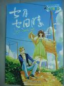 【書寶二手書T1/言情小說_PJL】七月七日晴_夏雪緣