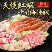 【免運】天使紅蝦干貝海陸雙享鍋(6樣食材/6-8人份)