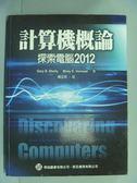 【書寶二手書T7/大學資訊_YBO】計算機概論:探索電腦2012_Shelly, Vermaat