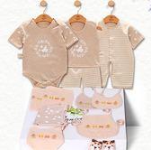 嬰兒禮盒套裝新生寶寶滿月薄款短袖純棉衣服禮物必備用品大全 茱莉亞嚴選