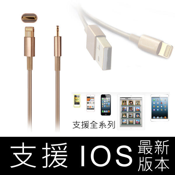 支援IOS 最新版本 iphone 5S 6 6S PRO mini 2 retina touch5 iPad 4 5 air 8pin 傳輸線 原廠用料 同款傳輸線 BOXOPEN