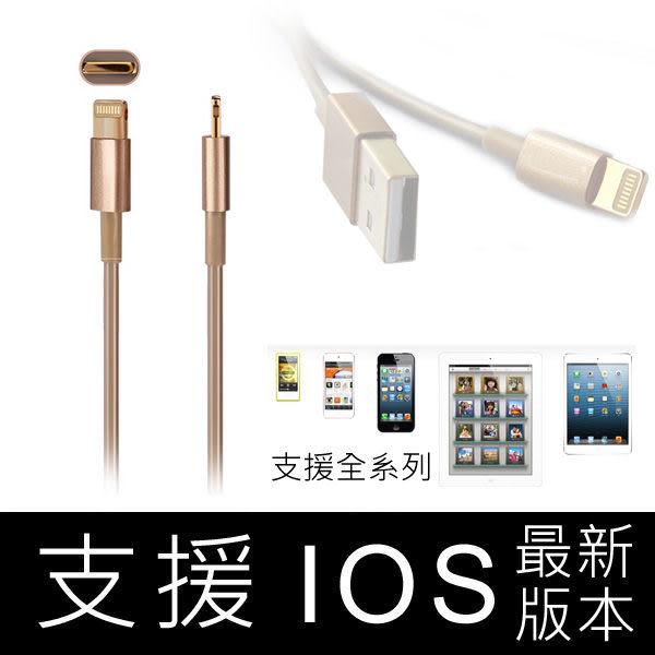 支援IOS 最新版本 iphone 5S 6 6S PRO mini 2 retina  touch5 iPad 4 5 air 8pin  傳輸線 原廠用料 同款傳輸線 BOXOPEN