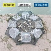 捕魚工具 自動蝦籠捕魚籠漁網 捕魚網捕蝦網 zh3717【優品良鋪】