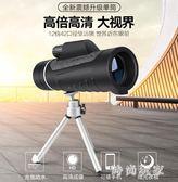 單筒手機望遠鏡高清高倍夜視成人演唱會拍照 st2965『時尚玩家』