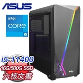 【南紡購物中心】華碩系列【自強號】i5-11400六核 文書電腦(16G/500G SSD)