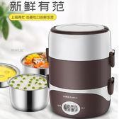 220V三層電熱飯盒可插電加熱保溫帶飯鍋 WD2938【衣好月圓】TW
