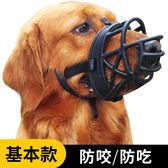 狗狗嘴套狗口罩防咬防叫器大型犬止吠器防亂吃金毛寵物狗罩狗套   電購3C
