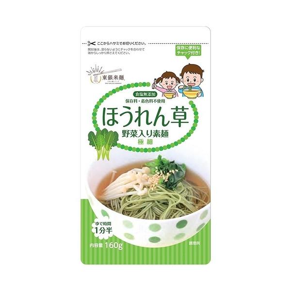 日本東銀來麵 無食鹽寶寶蔬菜細麵160g(菠菜)[衛立兒生活館]