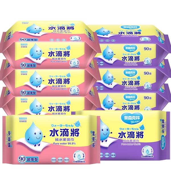【限時免運】奈森克林 水滴將純水濕巾90抽系列超值8包組(水滴將純水90抽x4包+超厚款純水濕巾x4包)