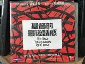 挖寶二手片-V03-028-正版VCD-電影【基督的最後誘惑】-威廉達佛 哈維凱托(直購價)