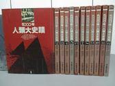【書寶二手書T9/歷史_REG】5000年人類大史跡_1~12冊合售