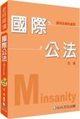 書名揚老師開講國際公法:Minsanity :國考各類科