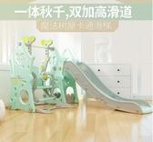 滑滑梯秋千組合兒童室內家用幼兒園寶寶遊樂場小型小孩多功能玩具YXS 潮流前線