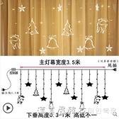 星星燈圣誕樹燈led彩燈閃燈串燈滿天星圣誕節裝飾品房間場景布置 美眉新品