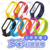 [輸碼Yahoo88抵88元]小米手環3 炫彩 腕帶 三代 替換帶 錶帶 測心律 運動 腕帶 矽膠 果凍套 手環