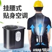 掛腰小電風扇衣服便攜式可充電usb隨身空調腰間制冷工地攜帶腰掛外賣 秋季新品