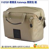F-STOP Kalamaja 都會系 側背相機包 AFSP075G 綠 公司貨 側背包 攝影包 防水 斜肩 單肩包 手提包
