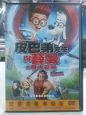 挖寶二手片-B34-115-正版DVD【皮巴弟先生與薛曼的時光冒險】-卡通動畫-國英語發音