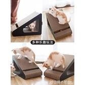 貓抓板磨爪器大號立式貓抓板窩貓爪板耐磨防抓沙發貓咪用品貓玩具 【免運快出】