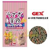 日本GEX 兔飼料-ab-109兔子除臭綜合主食 2.5kg/包