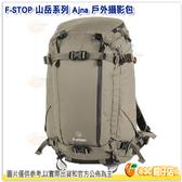 F-STOP Ajna ⼭岳系列 雙肩後背相機包 公司貨 AFSP007G 褐綠 戶外攝影包 電腦包 登山包 防水後背包