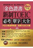 金色證書:新制TOEIC必考單字大全 PDCA鬼速學英語,衝高TOEIC分數(附